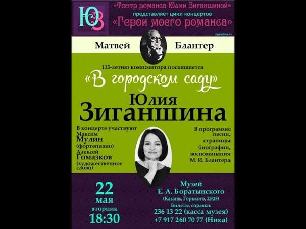 Юлия Зиганшина В городском саду Концерт из цикла Герои моего романса