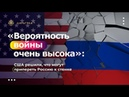 Вероятность войны очень высока: США решили, что могут припереть Россию к стенке!