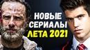 ТОП-10 ЛУЧШИХ НОВЫХ СЕРИАЛОВ ЛЕТА 2021 НОВЫЕ ОЖИДАЕМЫЕ СЕРИАЛЫ 2021