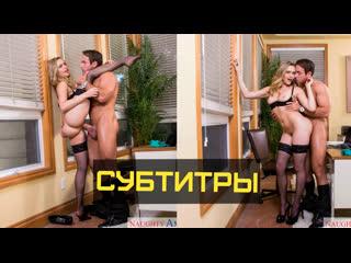 Трахает молоденькую секретаршу Mia Malkova сексуальную блондинка порно office porn porno Naughty America Stockings милф чулки hd