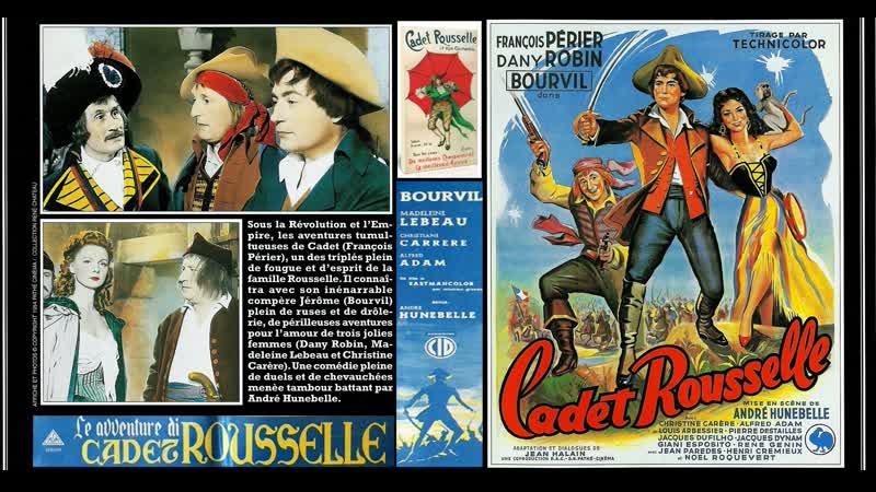 Кадет Руссель (Франция - 1954г.)