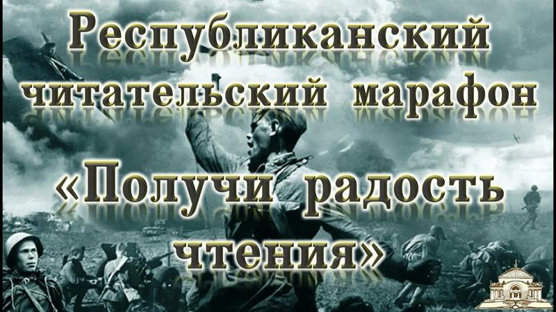 Получи радость чтения Анатолий Болутенко Сорок пятый