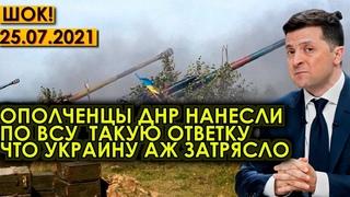 СРОЧНО!  Ополченцы ДНР нанесли по ВСУ такую ответку, что Украину аж сотрясло