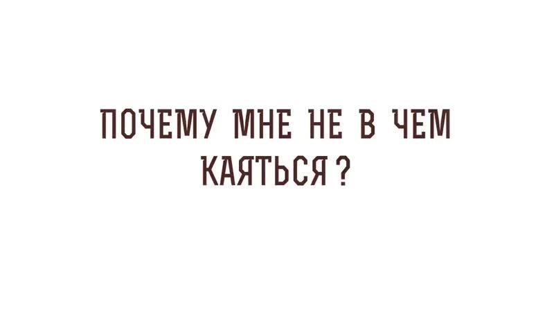 Почему мне не в чем каяться Протоиерей Александр Тылькевич