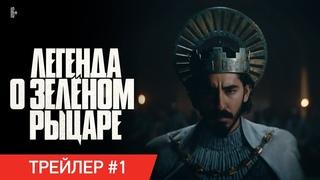 ЛЕГЕНДА О ЗЕЛЁНОМ РЫЦАРЕ   Трейлер #1   Скоро в кино