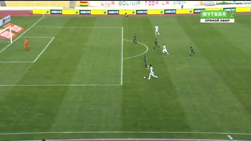 Боливия Аргентина 1 2 Обзор отборочного матча 13 10 2020 ЧМ 2022