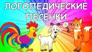 Логопедические песенки 1 ЧАСТЬ/ ЛОГОРИТМИКА/ Логопед Для Вас