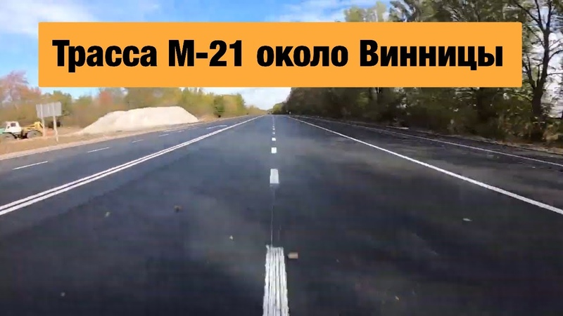 Трасса М 21 около Винницы после ремонта Ремонт дорог в Украине