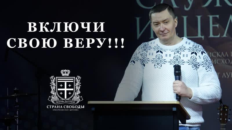 Включи свою веру 22 Февраля 2020 Владимир Сиротенко