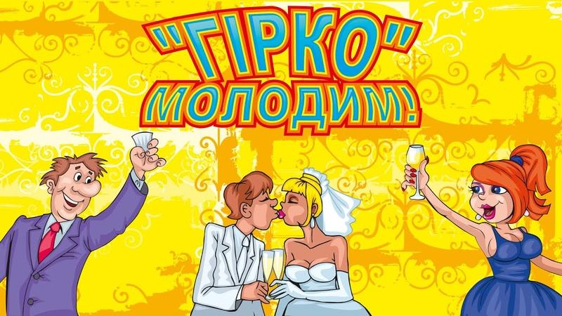 Гірко молодим Збірка кращих пісень на весілля Українські весільні пісні краща весільна музика