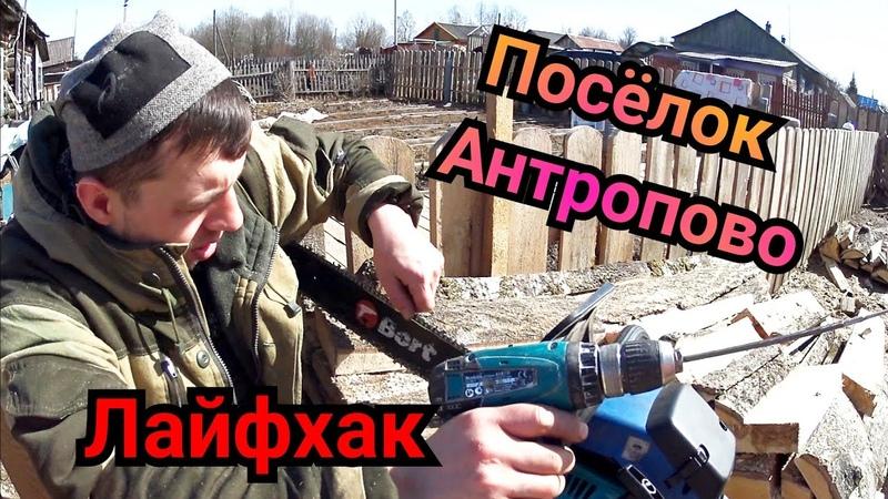 Посёлок Антропово Костромская область Как наточить цепь бензопилы лайфхак