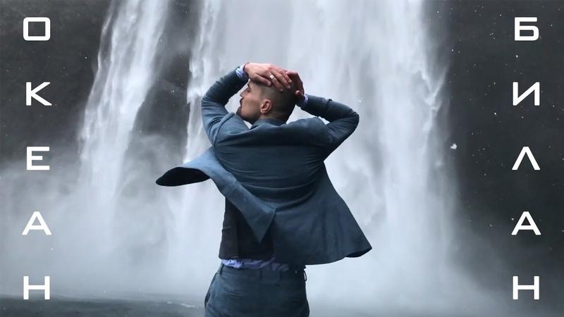 Дима Билан Океан Исландия клип 2019
