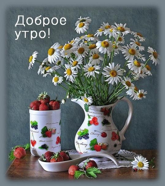 картинки с добрым утром счастья радости первыми