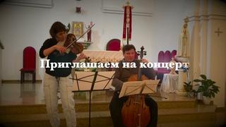 Концерт в Храме - Пасхальный Фестиваль,  Сургут