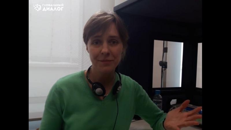 Александра Матрусова приветствие Форум Глобальный Диалог