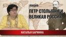Бармина. Петр Столыпин и Великая Россия