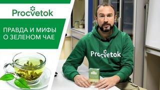 Зеленый чай смертельно опасен для женщин!