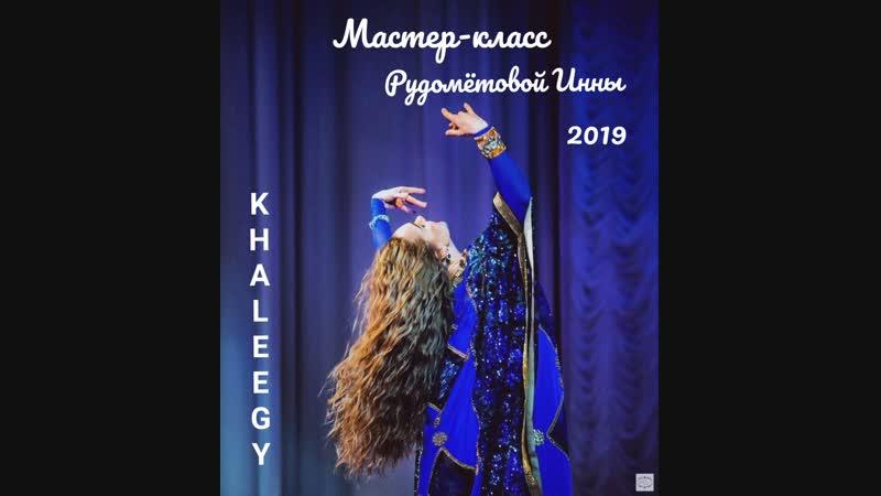 Халиджи Khaleegy МК Рудомётовой Инны 2019