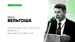 Иван Вельгоша. Церковь на пороге нового десятилетия   Честный разговор с руководителем ЗРС