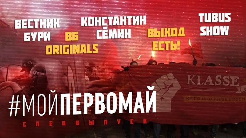 МОЙПЕРВОМАЙ Вестник Бури Константин Сёмин Tubus Show Выход Есть ВБ Originals