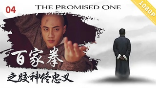 《百家拳之跤神佟忠义》/ Chinese Wrestling Legend of Fist | 罗立群 /侯俊桀 【电视电影 Movie Series】