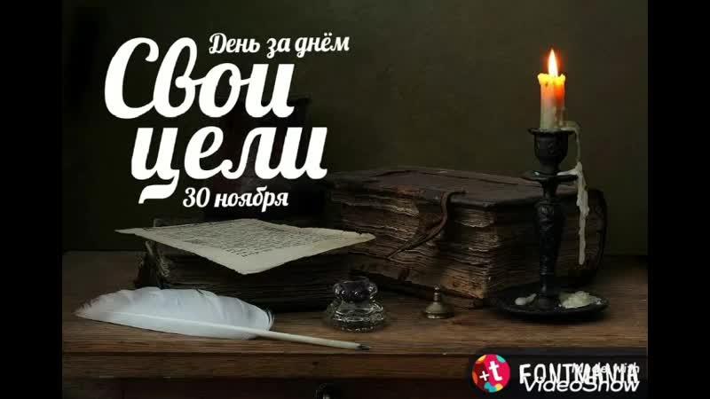 30 ноября День за днём Читает Виктор Золотоног