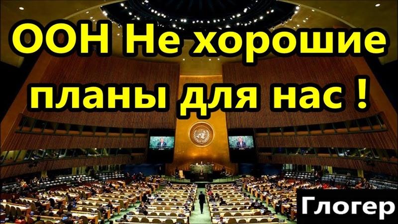 Сегодня в ООН могут лишить нас НАШИХ СТРАН и организовать НОВЫЙ МИРОВОЙ ПОРЯДОК Америка США