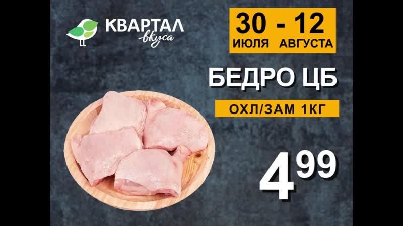 В сети магазинов Квартал вкуса по 12 августа Бедро ЦБ 4 99 за 1кг сыр 10 99 за 1 кг