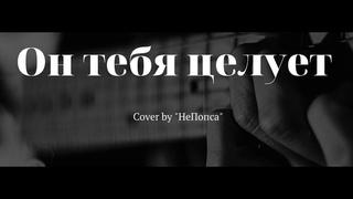 """Руки Вверх! - Он тебя целует (Cover by """"НеПопса"""") г.Уфа"""