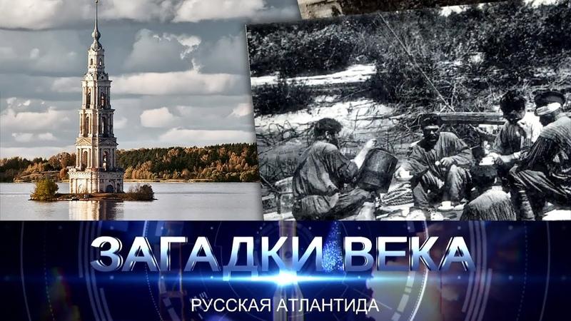 Русская Атлантида 2020