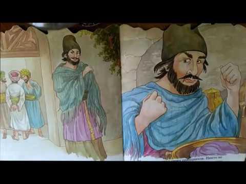 Али Баба и сорок разбойников Волшебную историю представляет Марина Гончар Детская библиотека
