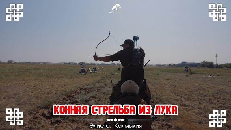 Что нужно что бы научится стрелять из лука верхом на коне Хонгор Уладаев