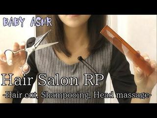 【ASMR】Hair Salon RP〜ヘアサロン RP〜