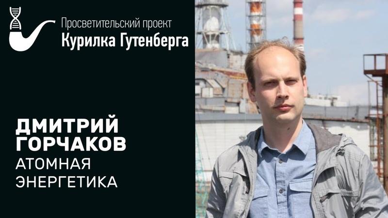 Атомная энергетика Дмитрий Горчаков
