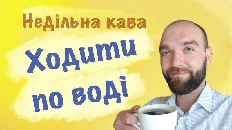 Недільна кава ХОДИТИ ПО ВОДІ