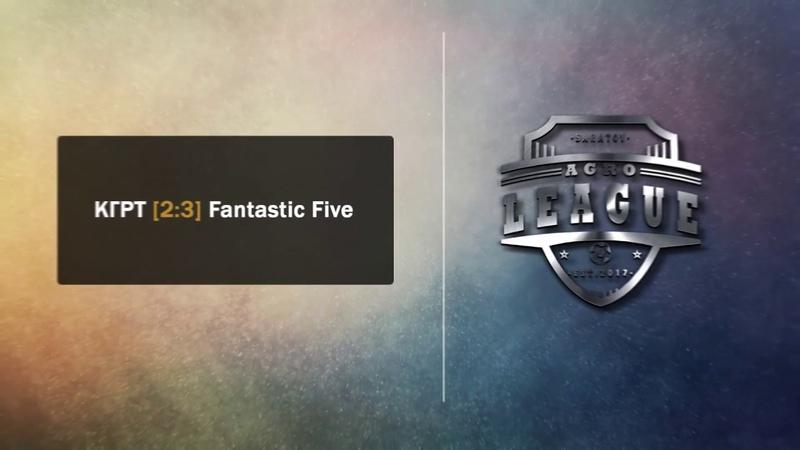 КГРТ [ 2 : 3 ] Fantastic Five