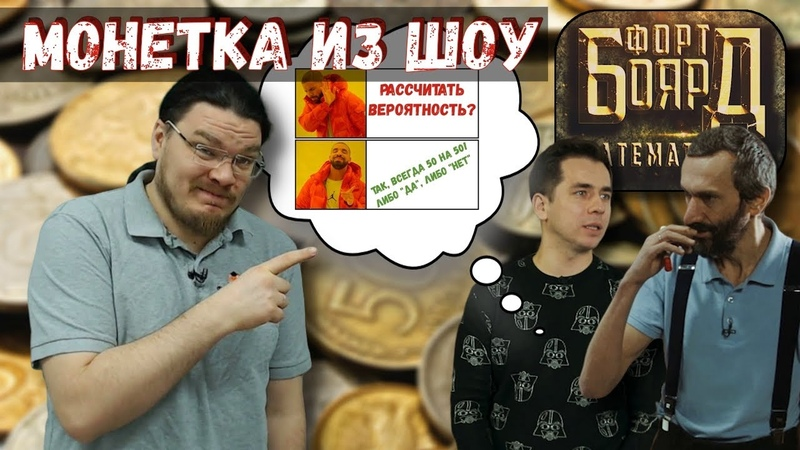 Задача про монетку из шоу Форт Боярд Математиков Ботай со мной 070 Борис Трушин
