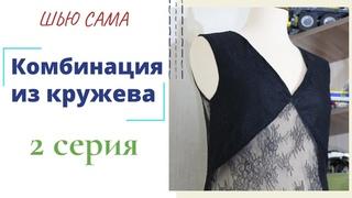Шью сама КРУЖЕВНУЮ КОМБИНАЦИЮ/2 серия