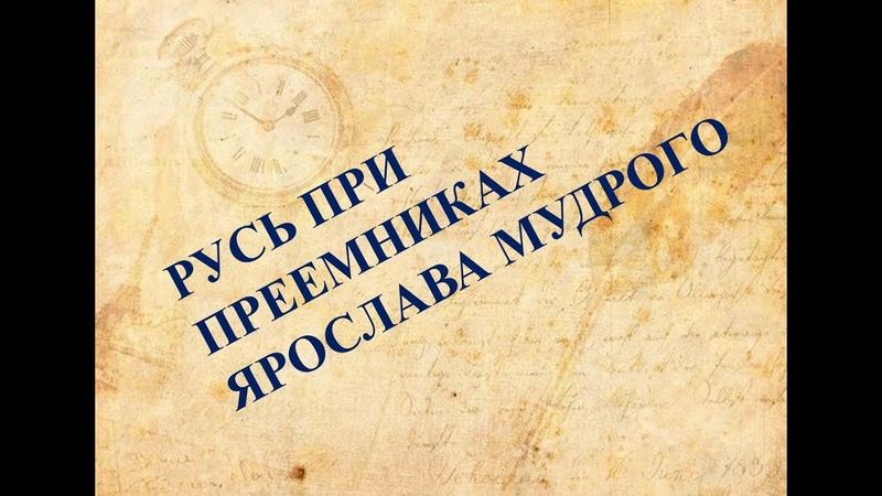 Русь при преемниках Ярослава Мудрого середина XI нач XIII в