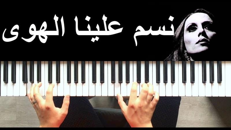 Nassam Alayna El-Hawa نسم علينا الهوى -Fairouz Piano