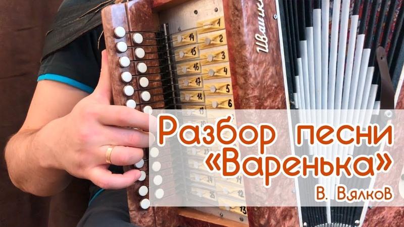 Видео разбор песни Варенька на гармони Иван Разумов