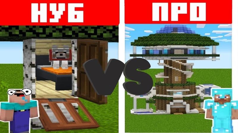 Майнкрфт НУБ vs ПРО КРУТОЙ ДОМ НА ДЕРЕВЕ ЧЕЛЕНДЖ для нуба в Minecraft ПРО ТРОЛЛИТ НУБА