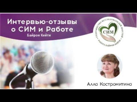 Интервью с Аллой Костромитиной ведущим Работы Байрон Кейти СИМ