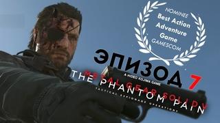 Metal Gear Solid V The Phantom Pain Прохождение Игры [Эпизод 7]