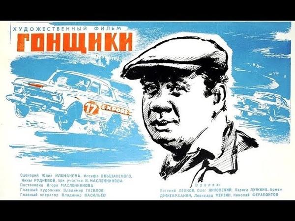 ГОНЩИКИ (советский фильм мелодрама приключения 1972 год)