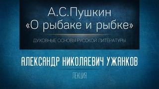 "А.С.Пушкин ""Сказка о рыбаке и рыбке"". Александр Николаевич Ужанков"