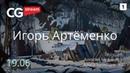 КАК РИСОВАТЬ ФОН. CG Stream. Игорь Артёменко. Часть 1.