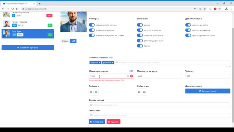 Как пользоваться socpower.ru для раскрутки вконтакте