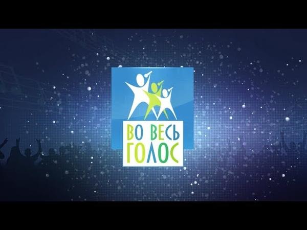 ТВ-съёмки конкурса Во весь голос. 2018 год. Yota Arena. Москва.