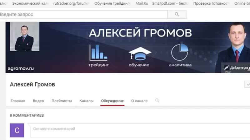 Отзыв о Алексее Громове Плохой отзыв